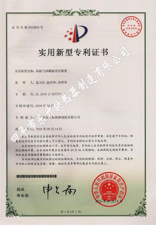 高温气体螺旋净化装置专利证书照片.jpg